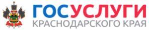 Портал государственных услуг Краснодарского края