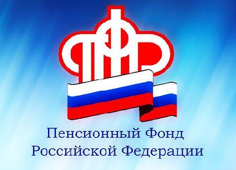 личный кабинет пенсионного фонда по красноярскому краю