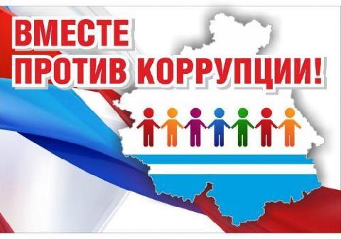 Вместе против коррупции!»